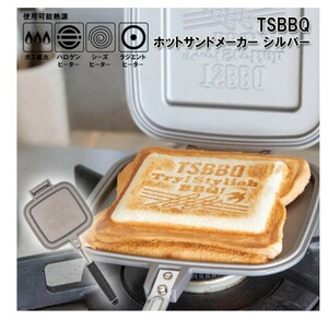 【新品未使用】TSBBQ 村の鍛冶屋 ホットサンドメーカー シルバー