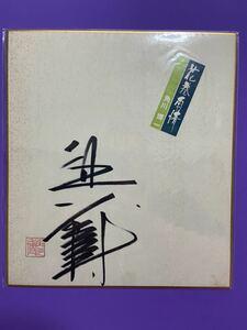 角川博 演歌 「花巻雨情」 サイン色紙