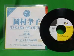 Not for sale Promo EP Okamura Takao-Blue Wind