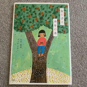 女の子とカキの木  石井晴恵 / やざわさわこ
