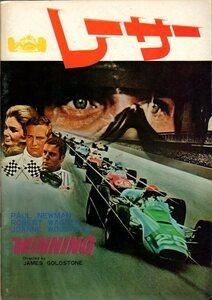 映画パンフレット 「レーサー」 ポール・ニューマン ジョアン・ウッドワード ロバート・ワグナー 1969年