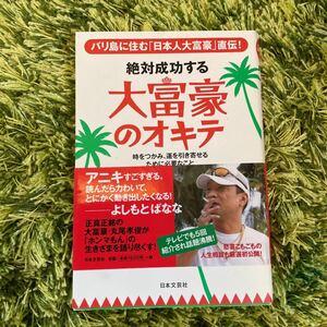 絶対成功する大富豪のオキテ : バリ島に住む「日本人大富豪」直伝! : 時をつ…