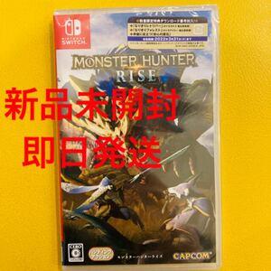 【未開封】モンスターハンターライズ Nintendo Switch ソフト