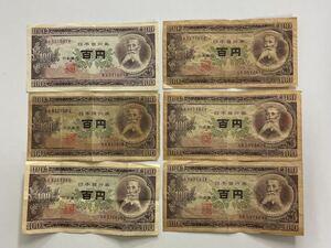 ★日本 旧紙幣 100円札 6枚セット 一部連番有り 板垣退助 日本銀行券 百円札