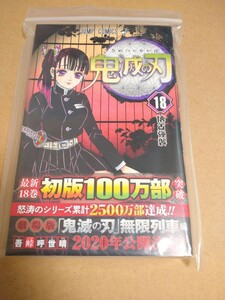 鬼滅の刃 18巻 初版