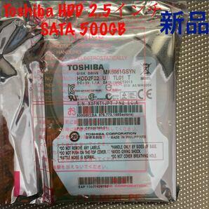 新品未開封【512セクター】東芝2.5インチ 500GB/7200rpm MK5061GSYN