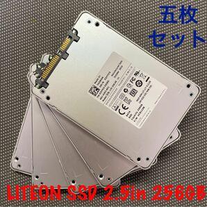 LITE-On SSD 2.5インチ SATA 256GB五枚セット