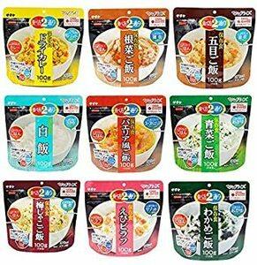 アルファ米 非常食 マジックライス サタケ 9袋セット(ドライカレー、五目御飯、エビピラフ、わかめご飯、白米、パエリア風ご飯、根