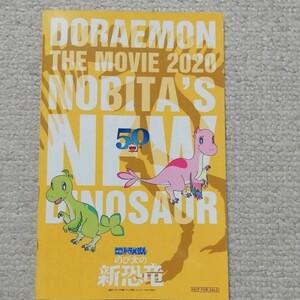 のび太の新恐竜 まるごとBOOK (非売品)