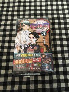鬼滅の刃 21巻 初版 新品