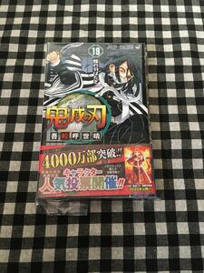 鬼滅の刃 19巻 初版 新品
