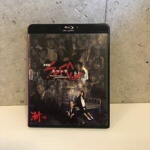 SPEC 劇場版  Blu-ray