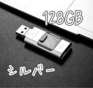 【128GB】シルバー USBメモリ 3in1 iPhone Android PC USB3.1 大容量