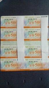 ワタミ 株主優待券 4000円分 2022/5/31まで★送料63~
