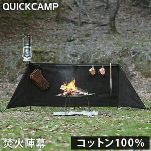 クイックキャンプ QUICKCAMP 焚火陣幕-homura ブラック QC-WS  焚火 防風 風よけ ウィンドスクリーン 焔