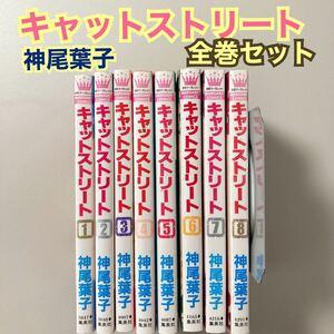 少女漫画 キャットストリート 1-8 全巻 セット 全巻セット
