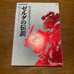 ゼルダの伝説 時のオカリナ 任天堂公式ガイドブック/任天堂 (その他)