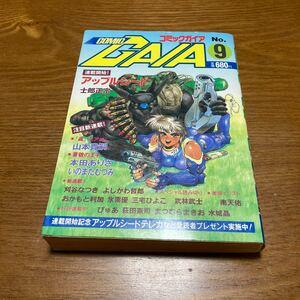 コミックガイア No.9