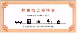 三重交通 株主優待券 冊子(共通路線バス乗車券2枚、東急ハンズ他) 2021/12/31迄