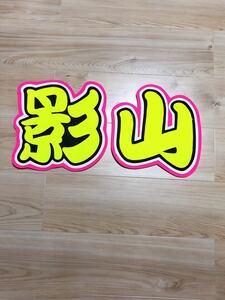 手作りうちわ★文字のみ★影山