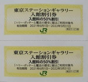 ★JR東日本 東京ステーションギャラリー入館割引券(50%割引)×2枚 期限 2022年5月31日 まで