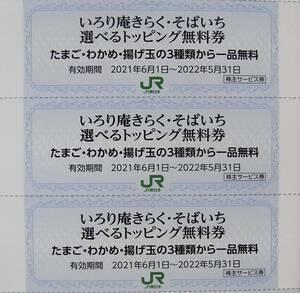 ★JR東日本 株主サービス券 いろり庵きらく・そばいち トッピング一品を無料 期限 2022年5月31日 まで