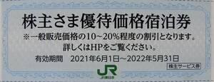 ★JR東日本 株主さま 優待価格宿泊券 割引 クーポン 期限 2022年5月31日 まで