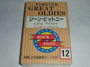 ●[カセットテープ] ジーン・ピットニー GENE PITNEY 未開封の商品画像