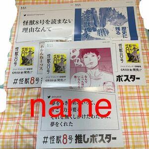 怪獣8号 ポスター 3枚セット 非売品 販促 告知 松本直也