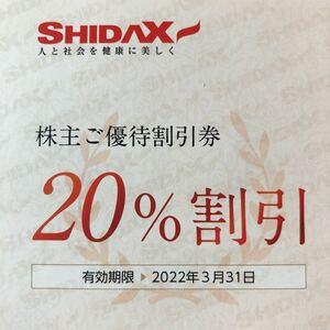 シダックス株主優待 中伊豆ホテル・ワイナリーなど有効期限2022年3月31日まで送料込み