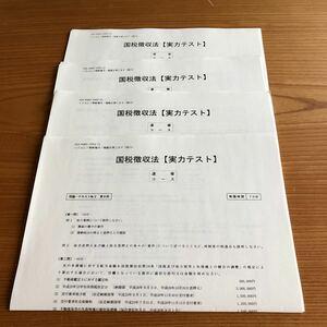 TAC 税理士 国税徴収法 速修コース 実力テスト 全4回 ミニテスト集付き