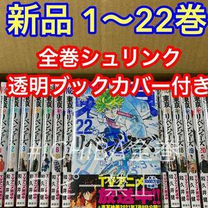 東京卍リベンジャーズ 漫画全巻セット 1〜22巻の全巻セット 新品 ブックカバー