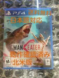 送料無料 日本語動作確認済み PS4 ソフト マンイーター 海外版 / PlayStation4 プレイステーション4 プレステ4 北米版 MAN EATER 即決設定
