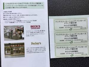 JR東 ■ベックスコーヒーショップ・ベッカーズ/ドリンク割引券 【 100円券×3枚 】 ■ 期限2022.5.31