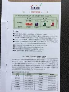 ■ JR西日本 / 日本旅行「ご旅行3~5%割引券 1枚」 ■ 期限2022年5月