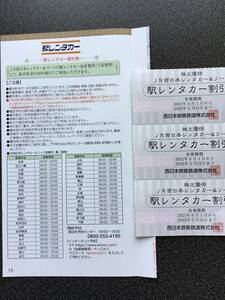 ■ JR西日本 「駅レンタカー 20%割引券 3枚」 ■ 期限2022年5月