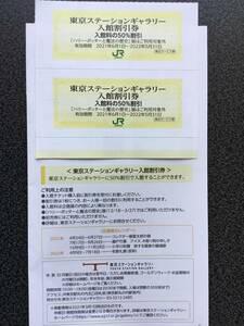 ★ 東京ステーションギャラリー ■ 入館50%割引券 2枚 ■ 期限2022/5/31
