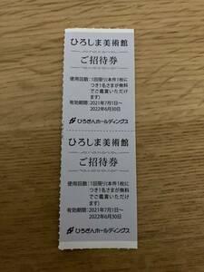 ◆◆定形郵便送料込 ひろしま美術館 ご招待券 4枚 2021年7月1日~2022年6月30日 ひろぎん 株主優待券