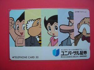 鉄腕アトム 手塚プロダクション ユニバーサル証券 未使用テレカ ②の商品画像