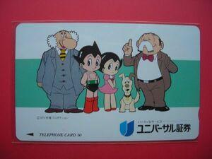 鉄腕アトム 手塚プロダクション ユニバーサル証券 未使用テレカ ①の商品画像
