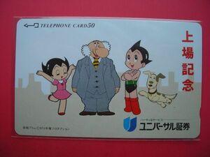 鉄腕アトム 手塚プロダクション ユニバーサル証券  上場記念 未使用テレカ の商品画像