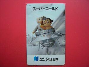 鉄腕アトム 手塚プロダクション ユニバーサル証券 スーパーゴールド 未使用 テレカ の商品画像