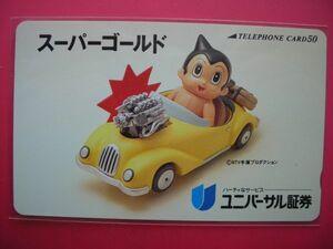 鉄腕アトム 手塚プロダクション ユニバーサル証券 スーパーゴールド 未使用テレカ の商品画像