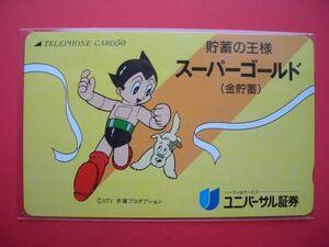 鉄腕アトム 手塚プロダクション ユニバーサル証券 スーパーゴールド(金貯蓄) 未使用テレカ の商品画像