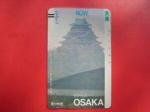 初期フリー 大阪城 未来 330-1404 未使用テレカ