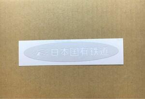 日本国有鉄道カッティング ステッカー