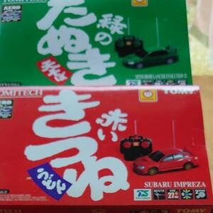 ラジコンカーキット(マルちゃん懸賞品)2個セット