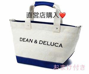 送料無 新品 DEAN&DELUCA ディーンアンドデルーカ キャンバストートバッグ 限定 ブルー&ナチュラル Sサイズ ディーン&デルーカ おまけ付