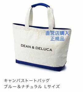 送料無料 新品未使用 DEAN&DELUCA ディーンアンドデルーカ キャンバストートバッグ L 数量限定 ブルー&ナチュラル Lサイズ
