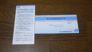 JR西日本 株主優待割引券 JR西日本 株主優待割引券 2022年5月31日まで有効 2枚